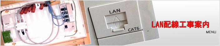 LAN配線工事