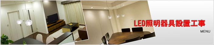 住宅LED照明工事