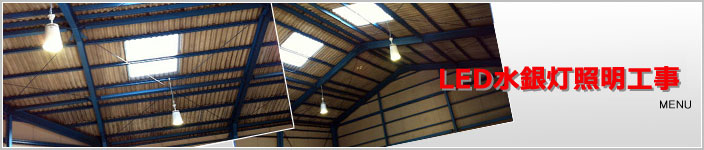 LED水銀灯取替え工事