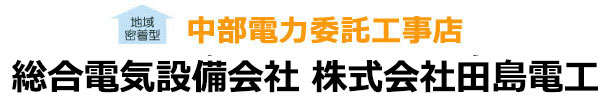 総合電気設備会社 株式会社田島電工|中部電力委託工事店